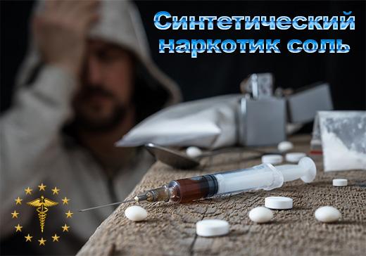 Синтетический наркотик соль