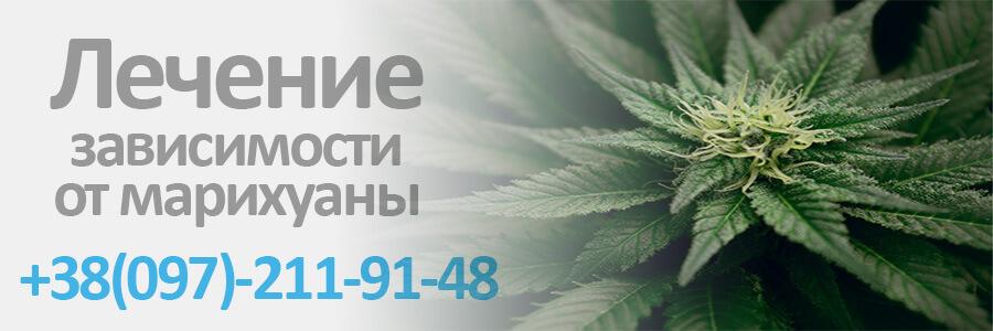 лечение зависимости от марихуаны картинка