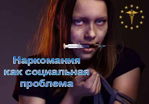 Наркомания как социальная проблема