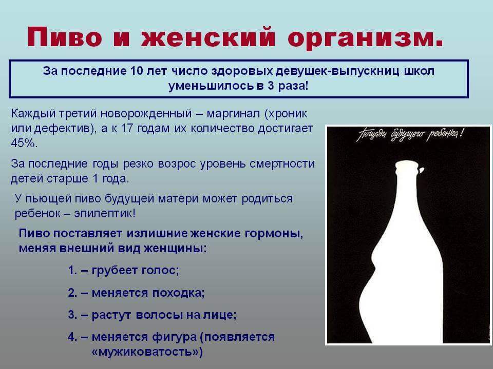 вред пива для женщин фото